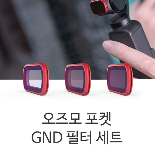 [입고완료][PGYTECH]오즈모 포켓 GND필터 세트(8,16,32) |  Filter for OSMO Pocket - GND SET (Professional) (ND8-GR ND16-4 ND32-8)