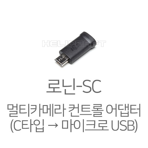 [예약판매] [DJI] 로닌-SC Part 3 Multi-Camera Control Adapter (Type-C To Micro USB)