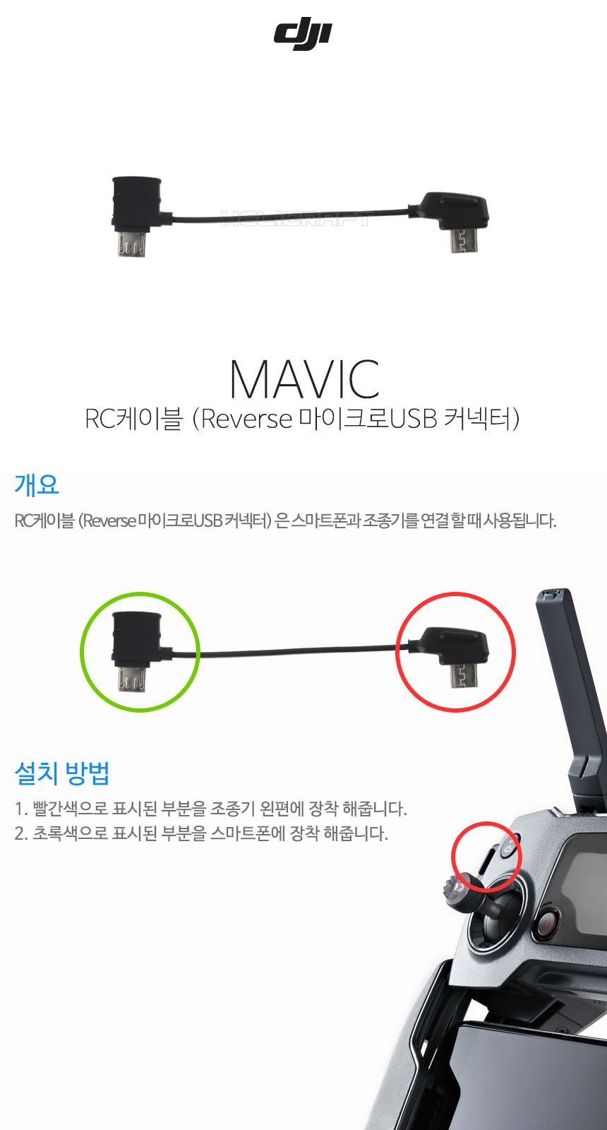 DJI 매빅 RC 케이블 Mavic RC Cable (Reverse micro usb connector)