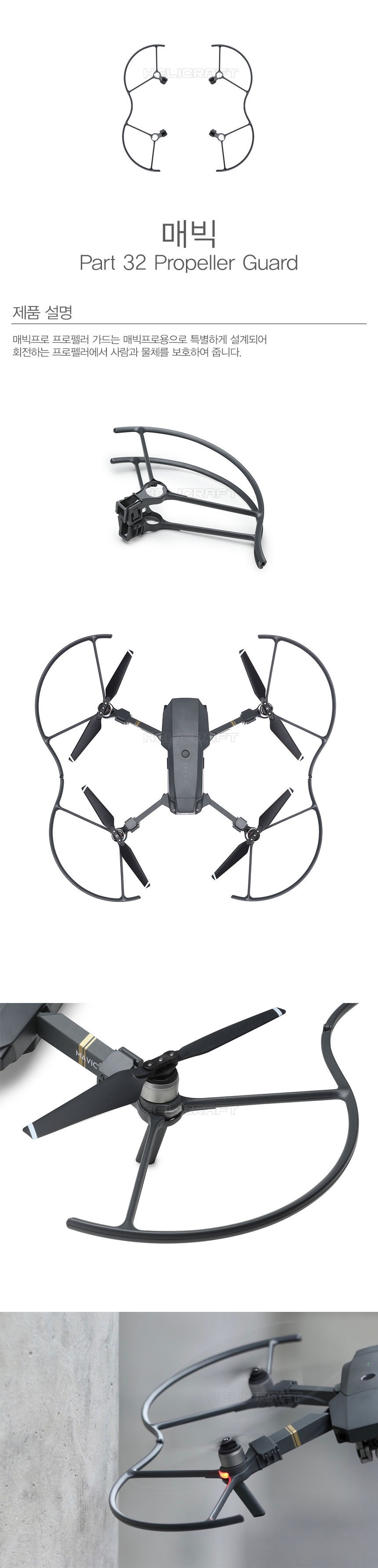 DJI 매빅 프로펠러 가드 Mavic propeller Guards