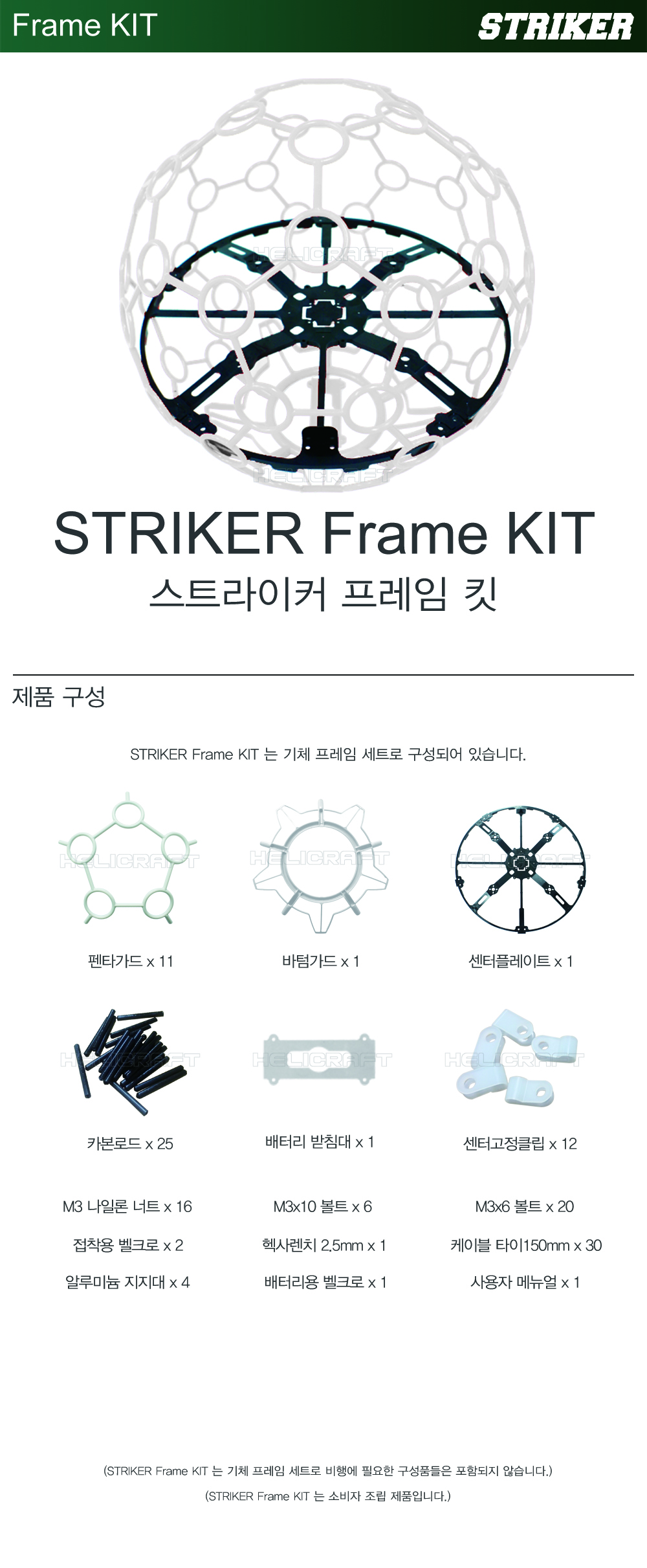 [CYNDRONE] STRIKER Frame KIT'></p><p><br></p><p><br></p><p><a style=