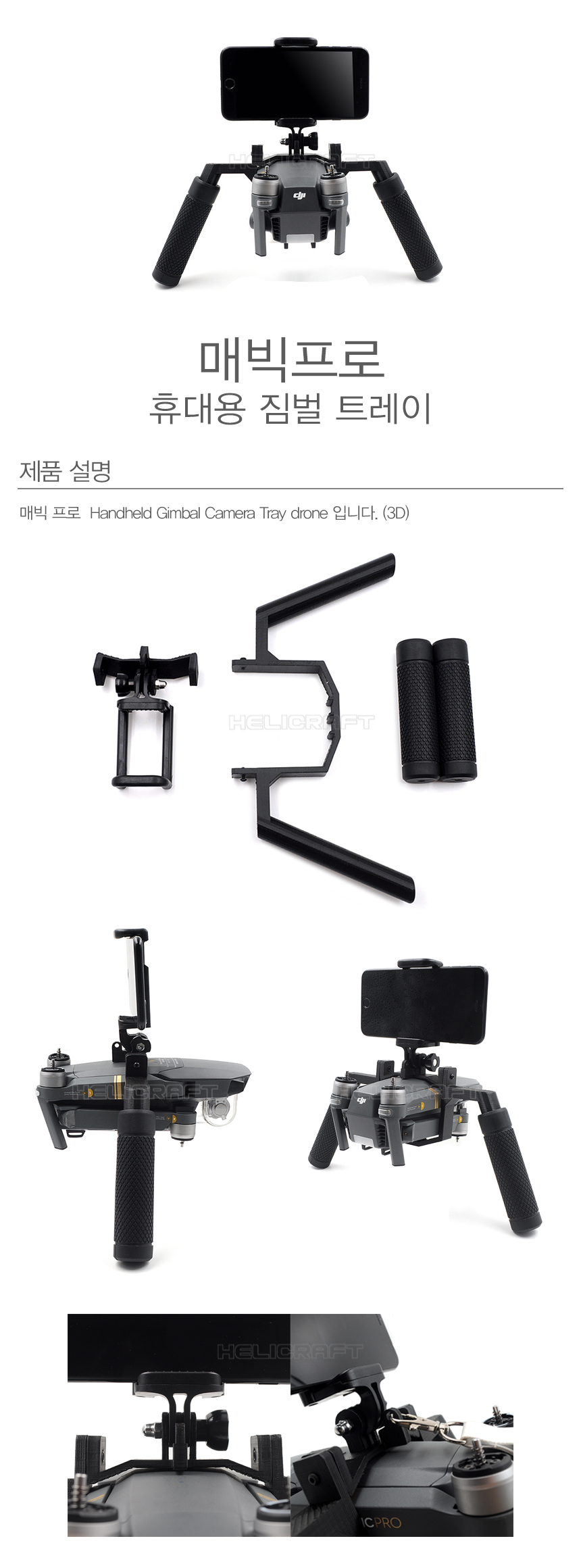 DJI 매빅프로 핸드짐벌 트레이 Mavic Pro Hand Gimbal Camera Tray for DJI