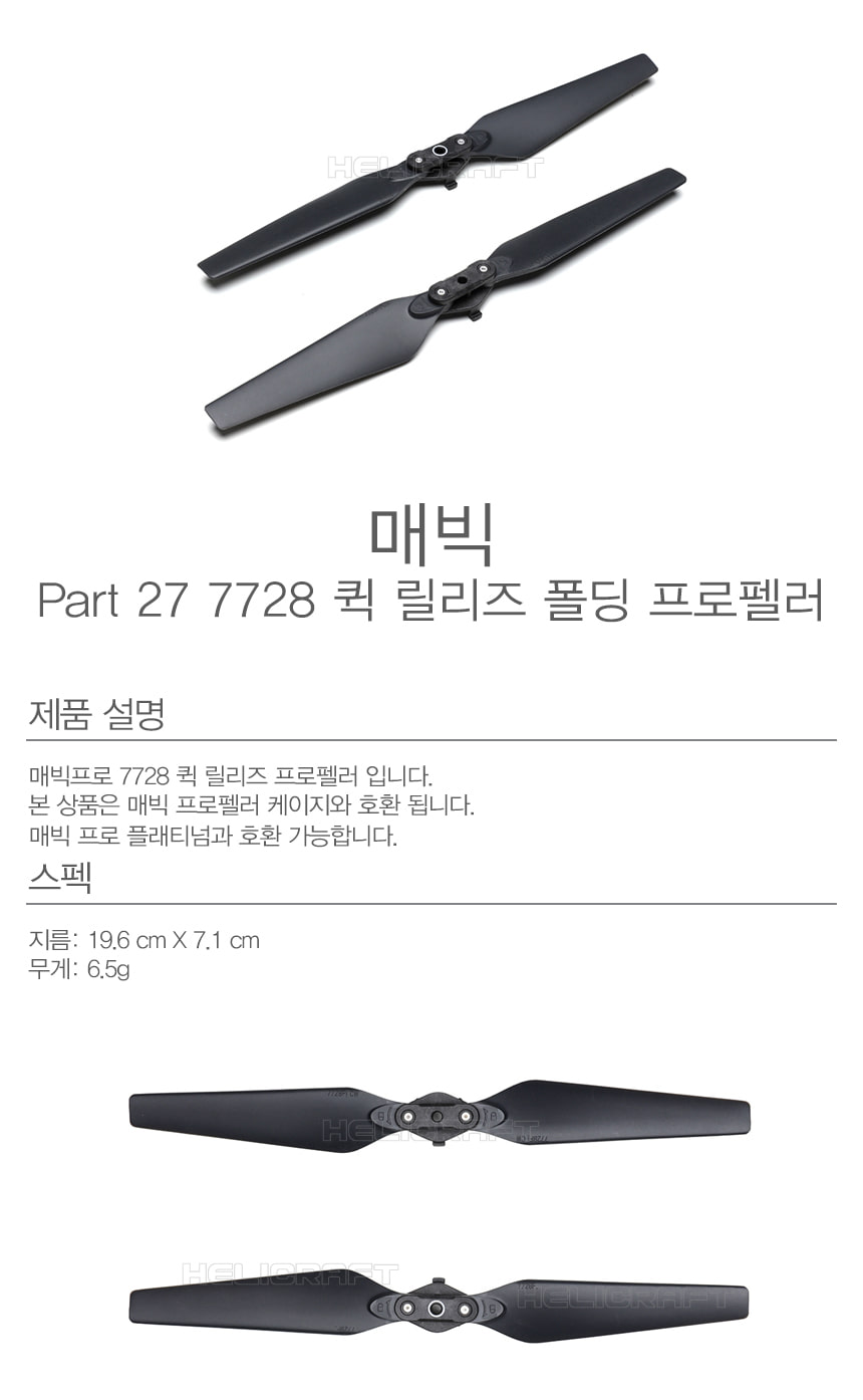 Mavic part 27 7728 quick release folding propeller